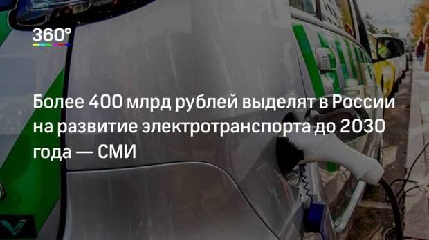 Более 400 млрд рублей выделят в России на развитие электротранспорта до 2030 года— СМИ