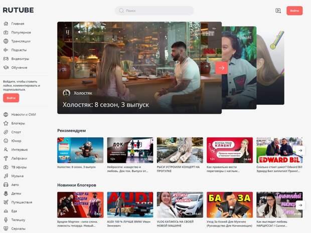 RuTube объявил о перезапуске
