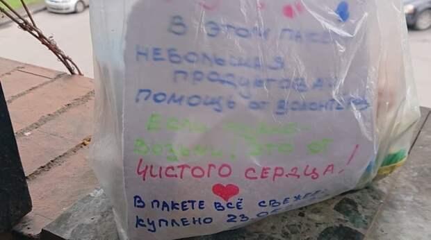 Анонимные волонтёры подарили жителю Строгина сумку продуктов