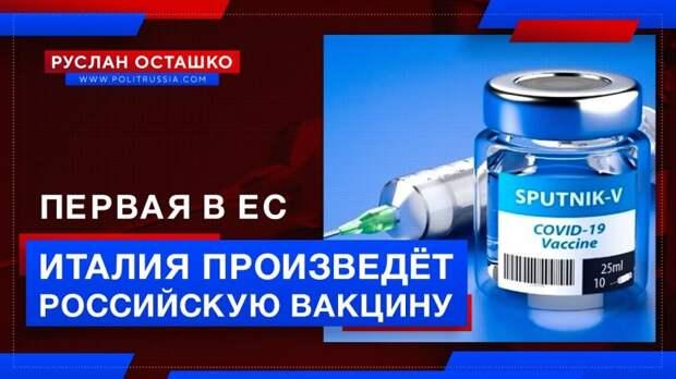 Италия первой в ЕС начнёт производить российскую вакцину