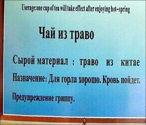 «Пыхтеть-пыхтеть солёные яйца» или Тонкости перевода для русского туриста