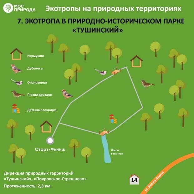 Экомаршрут парка «Тушинский» попал в ТОП-7 лучших мест для осенних прогулок