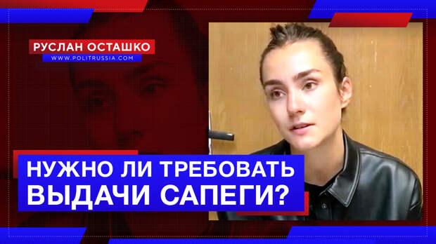 Нужно ли России требовать выдачи арестованной «революционерки» Сапеги?