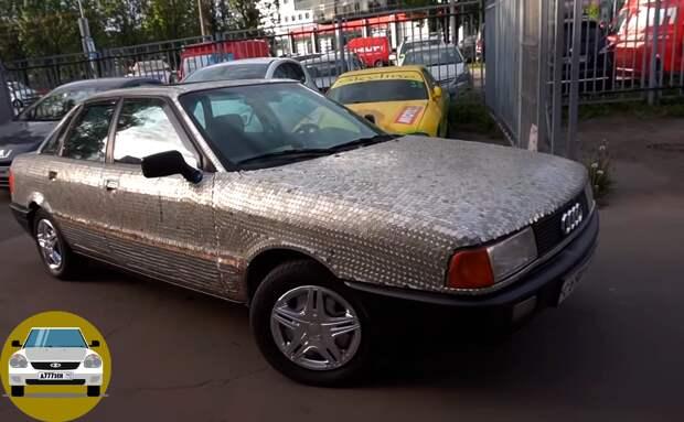 Обклеили старенькую ауди рублёвыми монетами. Реакция людей на машину и попытка Цыган снять монеты