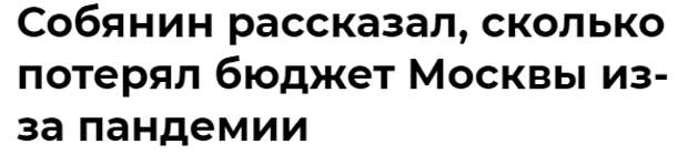 Мэр Москвы Собянин сообщил, что потери экономики столицы от пандемии превысили 600 миллиардов рублей