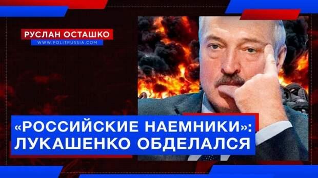 Лукашенко публично обделался с историей о «российских наёмниках»