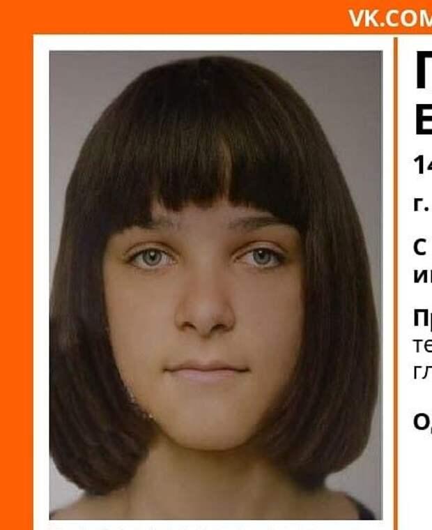В Крыму разыскивают 14-летнюю девочку