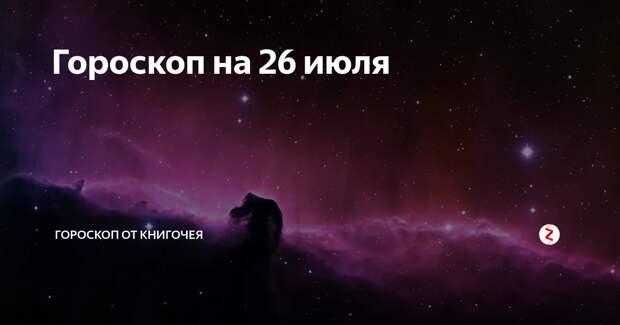 Гороскоп на 26 июля