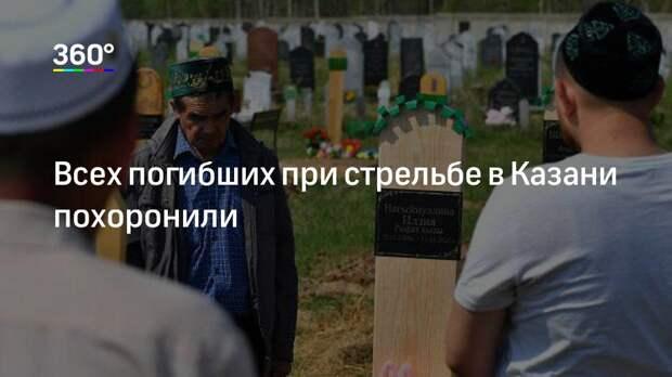 Всех погибших при стрельбе в Казани похоронили