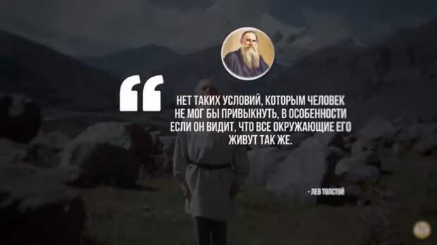 Слова Льва Николаевича