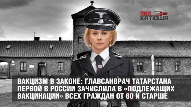 Вакцизм в законе: главсанврач Татарстана первой в России зачислила в «подлежащих вакцинации» всех граждан от 60 и старше