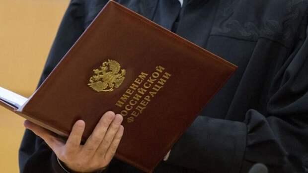Лжеминер из Крыма стал фигурантом уголовного дела