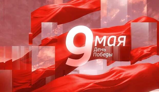 Хроника Победы 01 мая