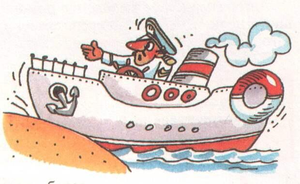Железнодорожный пароход
