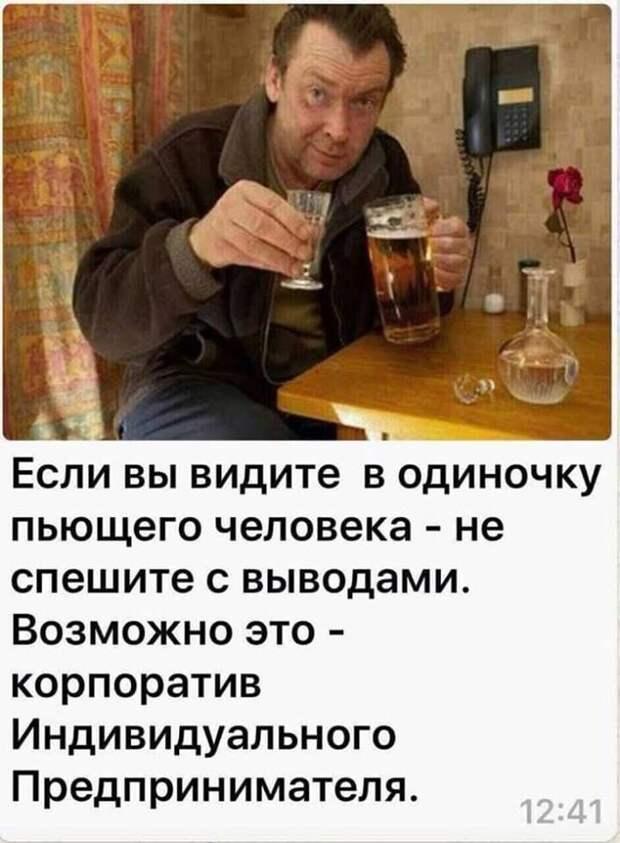- Здравствуйте, меня зовут Юрий и я алкоголик. Аплодисменты...