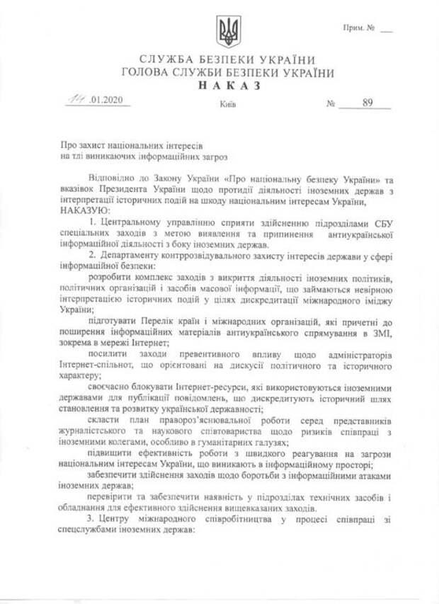 Структура ДКИБ СБУ. Департамент контрразведывательной защиты интересов государства