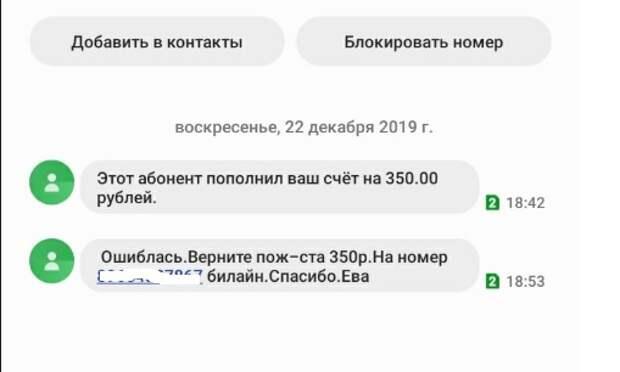 То Вера, то Ева: телефоны петербуржцев атакуют мошенники