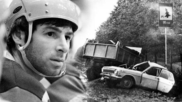 Страшная авария советского хоккеиста Харламова. Ему переломало обе ноги, а машину расплющило о столб