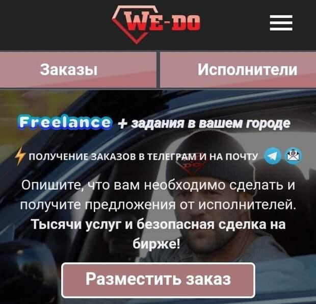 """Новая фриланс биржа """"Виду"""""""