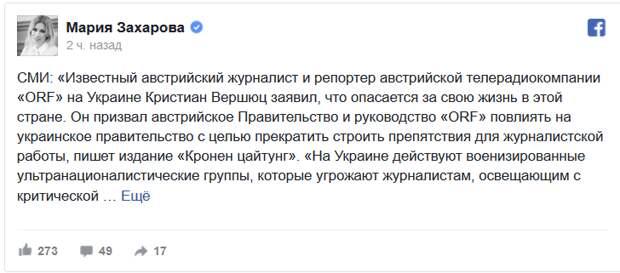 Захарова предложила австрийскому журналисту обратиться вОБСЕ из-за ситуации наУкраине