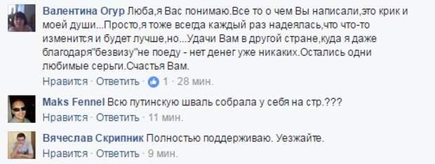 Украина. Время собирать чемоданы...