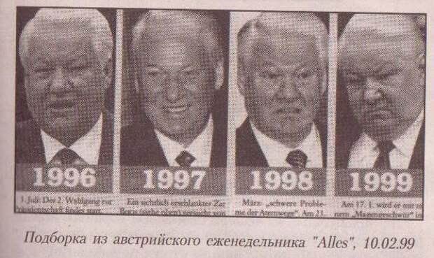 Двойники Ельцина