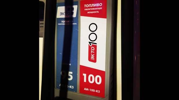 Бензин АИ‑100: лить или нелить?