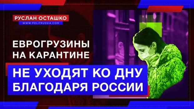 Еврогрузины задыхаются в объятиях карантина, и не ушли на дно лишь благодаря России