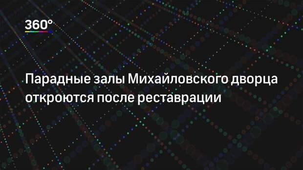 Парадные залы Михайловского дворца откроются после реставрации