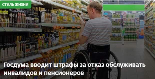 Госдума вводит штрафы за отказ обслуживать инвалидов и пенсионеров