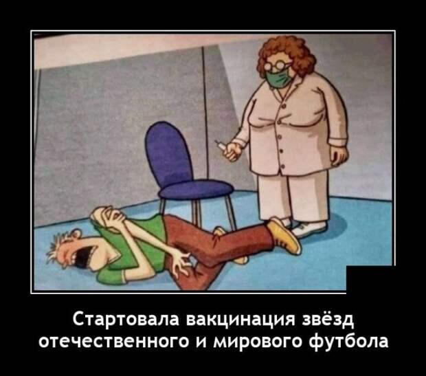 Демотиватор про вакцинацию