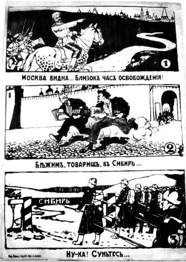 плакат посвящен Походу на Москву, предпринятому Добровольческой Армией в 1919 году. Как известно, для белых этот поход закончился сокрушительным поражением.
