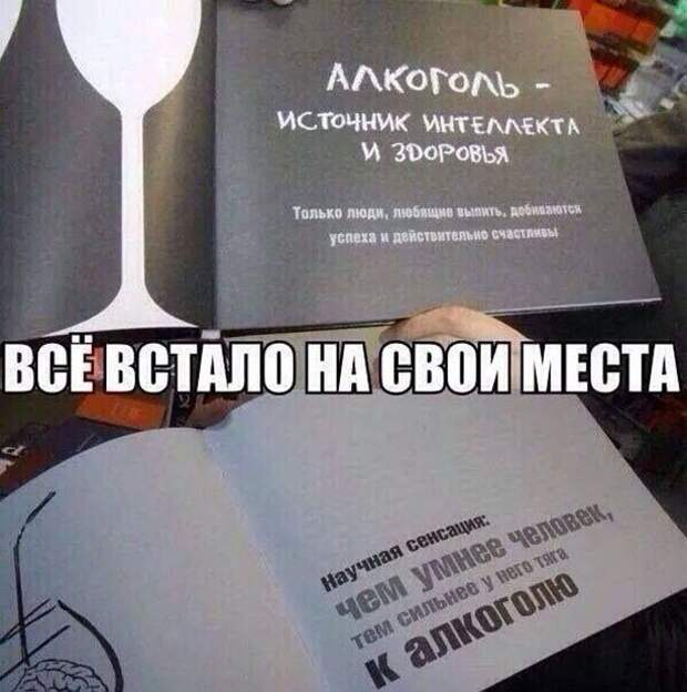 С улыбкой про алкоголь