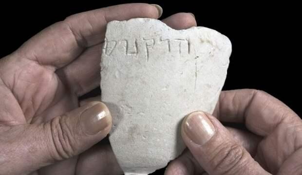 Сокровища древнего Иерусалима: в Израиле найден уникальный артефакт