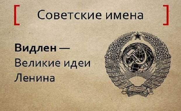 Имя, сокращенное от советских лозунгов.