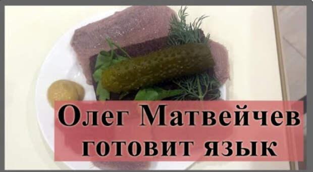 Олег Матвейчев готовит язык