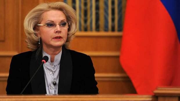 Голикова ответила на вопрос СМИ о возможном локдауне в России осенью