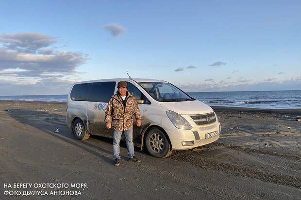 На берегу Охотского моря.  Фото Дьулуса Антонова