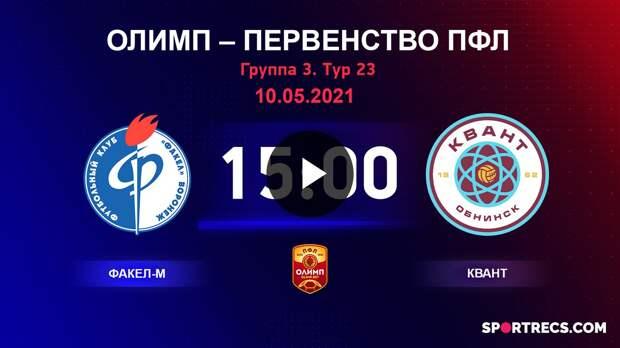 ОЛИМП – Первенство ПФЛ-2020/2021 Факел-М vs Квант 10.05.2021