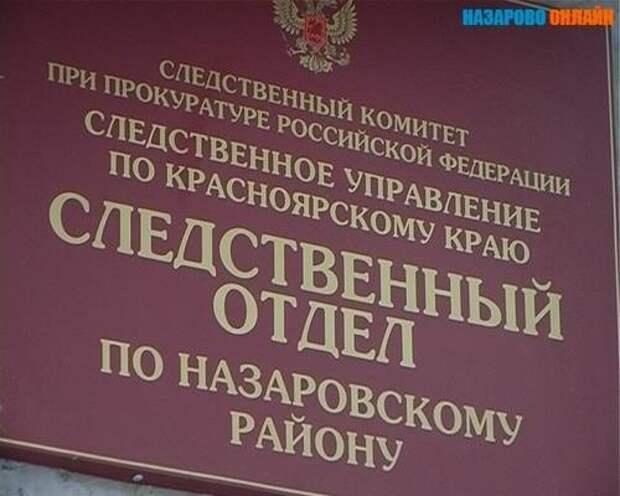 Жительница города Назарово ударила ножом своего супруга и ушла за водкой