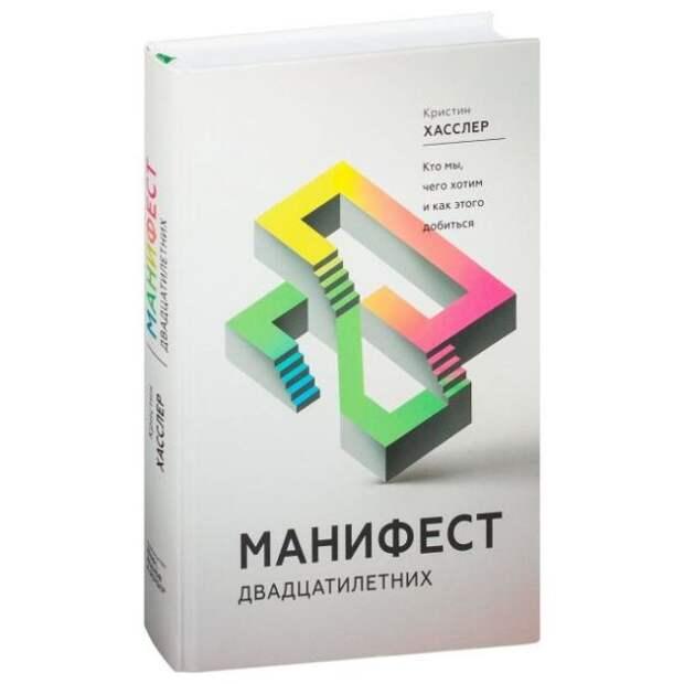 "книга ""манифест двадцатилетних"""