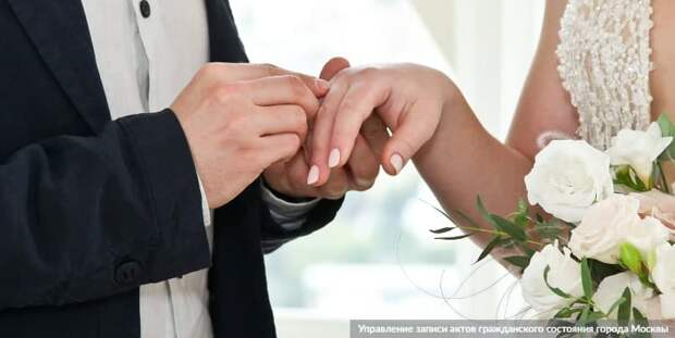 В Москве около 60 пар планируют зарегистрировать брак 7 января. Фото: Управление записи актов гражданского состояния города Москвы