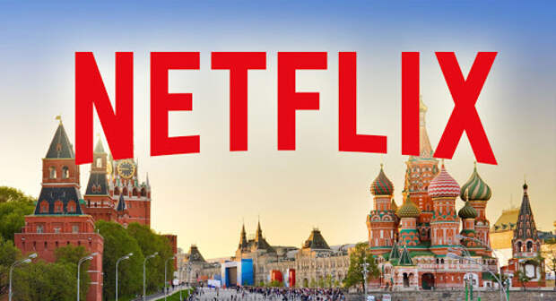 Netflix запустил русскоязычную версию. Сколько стоит подписка?