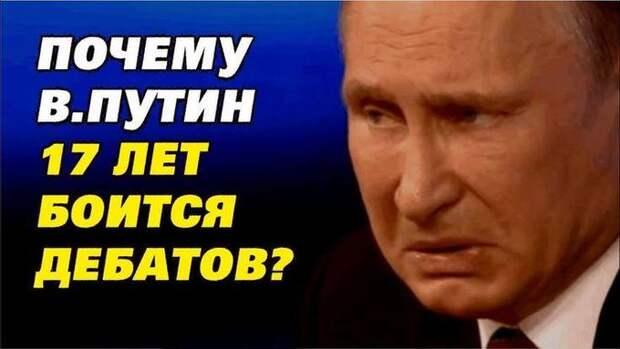 У меня создается ощущение ,что Путину работать некогда . Он все время чего то или кого то боится