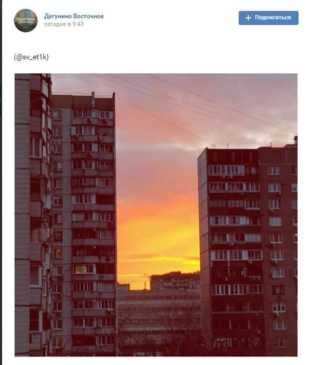 Фото дня: горящий рассвет над Восточным Дегунино