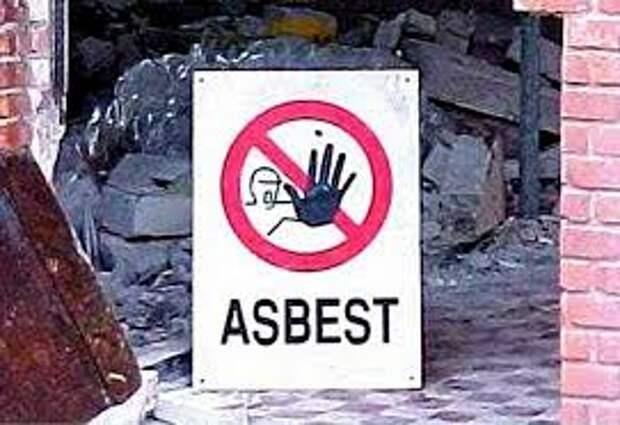 Берегись асбеста! В России используют минерал, запрещённый в 63 странах