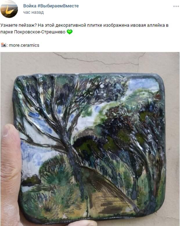 Фото дня: парк «Покровское-Стрешнево» изобразили на декоративной плитке