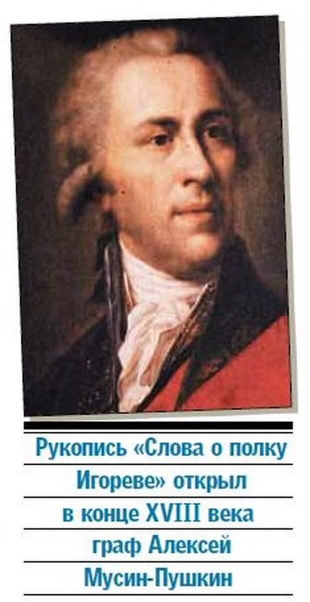 Тайна «Слова о полку Игореве»
