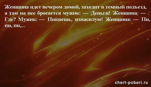 Самые смешные анекдоты ежедневная подборка chert-poberi-anekdoty-chert-poberi-anekdoty-43070412112020-2 картинка chert-poberi-anekdoty-43070412112020-2