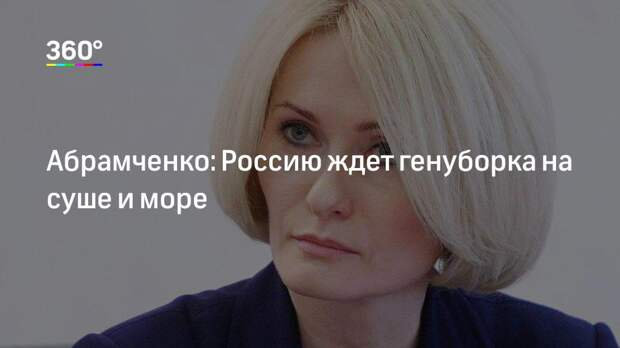 Абрамченко: Россию ждет генуборка на суше и море